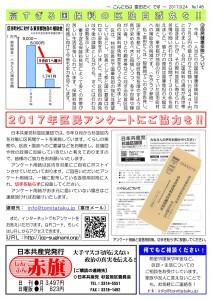日本共産党_杉並区議会議員_富田たく_区政報告ニュース_148_2
