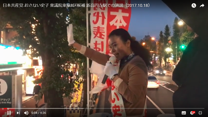 おさない史子 日本共産党 衆議院選挙 東京8区小選挙区(杉並選挙区)