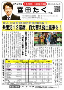 日本共産党_杉並区議会議員_富田たく_区政報告ニュース_149_1