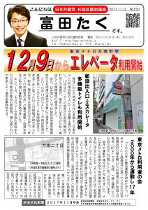日本共産党_杉並区議会議員_富田たく_区政報告ニュース_150_1