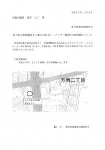 日本共産党_杉並区議会議員_富田たく_区政報告ニュース_150_杉並区からの通知