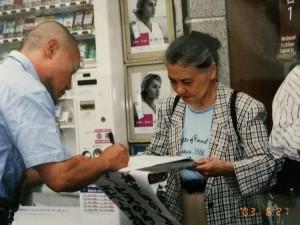 日本共産党_杉並区議会議員_富田たく_区政報告ニュース_150_写真06(2003年)