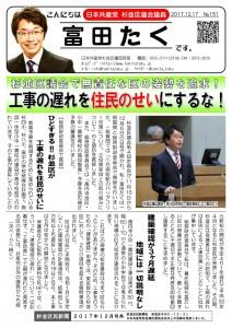 日本共産党_杉並区議会議員_富田たく_区政報告ニュース_151_1