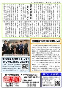 日本共産党_杉並区議会議員_富田たく_区政報告ニュース_151_2