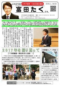 日本共産党_杉並区議会議員_富田たく_区政報告ニュース_152_1