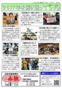 日本共産党_杉並区議会議員_富田たく_区政報告ニュース_152_2