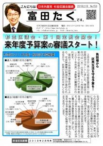 日本共産党_杉並区議会議員_富田たく_区政報告ニュース_153_1