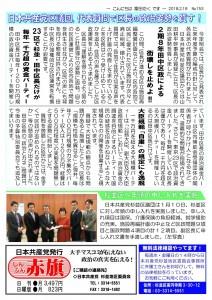 日本共産党_杉並区議会議員_富田たく_区政報告ニュース_153_2