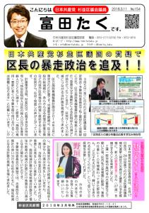 日本共産党_杉並区議会議員_富田たく_区政報告ニュース_154_1