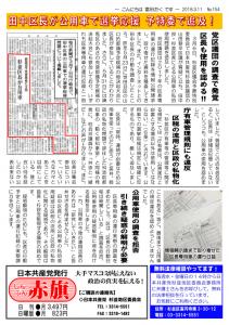 日本共産党_杉並区議会議員_富田たく_区政報告ニュース_154_2