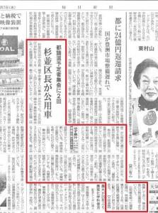 日本共産党_杉並区議会議員_富田たく_区政報告ニュース_154_杉並区長_公用車私的利用問題_毎日新聞