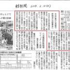 日本共産党_杉並区議会議員_富田たく_区政報告ニュース_154_杉並区長_公用車私的利用問題_東京新聞