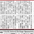 日本共産党_杉並区議会議員_富田たく_区政報告ニュース_154_杉並区長_公用車私的利用問題_朝日新聞
