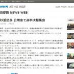 日本共産党_杉並区議会議員_富田たく_区政報告ニュース_154_杉並区長_公用車私的利用問題_NHK