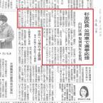 日本共産党_杉並区議会議員_富田たく_区政報告ニュース_154_杉並区長_公用車私的利用問題_しんぶん赤旗