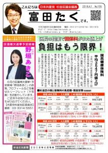 日本共産党_杉並区議会議員_富田たく_区政報告ニュース_155_1
