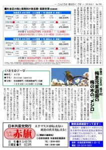 日本共産党_杉並区議会議員_富田たく_区政報告ニュース_155_2