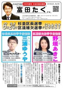日本共産党_杉並区議会議員_富田たく_区政報告ニュース_156_1