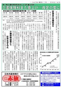 日本共産党_杉並区議会議員_富田たく_区政報告ニュース_156_2