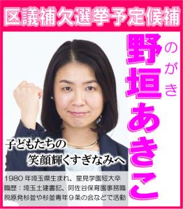 日本共産党_杉並区議会議員_富田たく_区政報告ニュース_156_image01