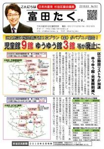 日本共産党_杉並区議会議員_富田たく_区政報告ニュース_161_1