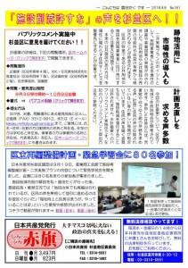 日本共産党_杉並区議会議員_富田たく_区政報告ニュース_161_2
