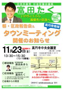 20181123_高円寺南支部_都区政報告会