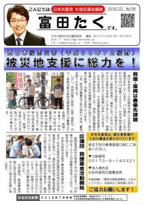 日本共産党_杉並区議会議員_富田たく_区政報告ニュース_158_1