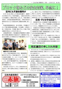 日本共産党_杉並区議会議員_富田たく_区政報告ニュース_158_2