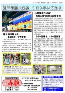 日本共産党_杉並区議会議員_富田たく_区政報告ニュース_159_2