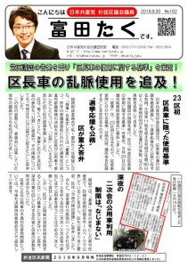 日本共産党_杉並区議会議員_富田たく_区政報告ニュース_162_1