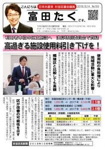 日本共産党_杉並区議会議員_富田たく_区政報告ニュース_163_1