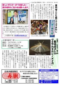 日本共産党_杉並区議会議員_富田たく_区政報告ニュース_163_2