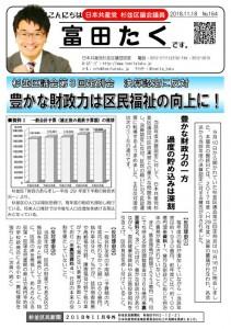 日本共産党_杉並区議会議員_富田たく_区政報告ニュース_164_1