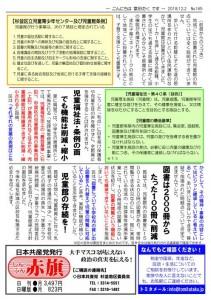 日本共産党_杉並区議会議員_富田たく_区政報告ニュース_165_2