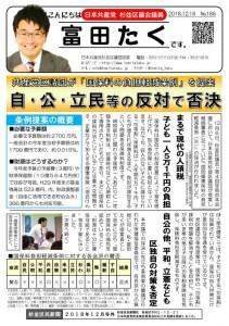 日本共産党_杉並区議会議員_富田たく_区政報告ニュース_166_1