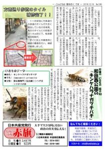 日本共産党_杉並区議会議員_富田たく_区政報告ニュース_166_2