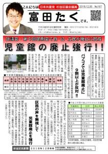 日本共産党_杉並区議会議員_富田たく_区政報告ニュース_167_1