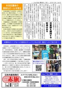 日本共産党_杉並区議会議員_富田たく_区政報告ニュース_167_2