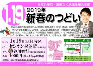20190119_新春のつどい_日本共産党_富田たく地域後援会