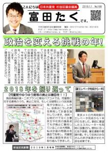 日本共産党_杉並区議会議員_富田たく_区政報告ニュース_168_1