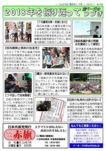 日本共産党_杉並区議会議員_富田たく_区政報告ニュース_168_2