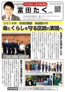 日本共産党_杉並区議会議員_富田たく_区政報告ニュース_169_1