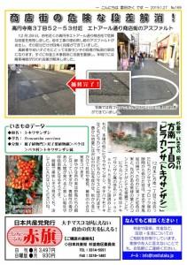 日本共産党_杉並区議会議員_富田たく_区政報告ニュース_169_2