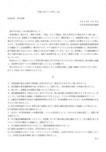 日本共産党_杉並区議会議員_富田たく_区政報告ニュース_169_2019年頭の申し入れ