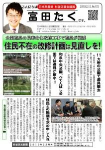 日本共産党_杉並区議会議員_富田たく_区政報告ニュース_170_1