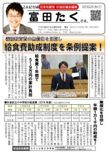 日本共産党_杉並区議会議員_富田たく_区政報告ニュース_171_1