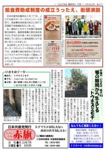 日本共産党_杉並区議会議員_富田たく_区政報告ニュース_171_2
