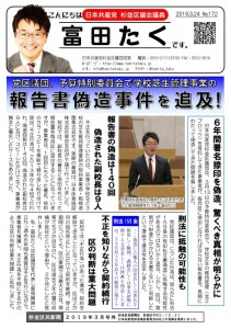 日本共産党_杉並区議会議員_富田たく_区政報告ニュース_172_1