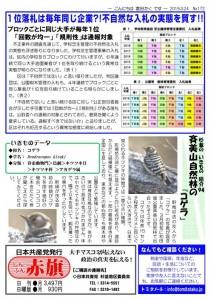 日本共産党_杉並区議会議員_富田たく_区政報告ニュース_172_2